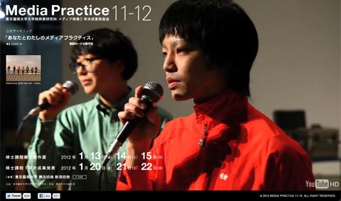 media practice